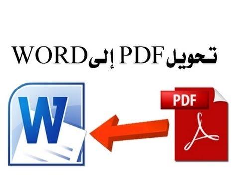 برنامج تحويل pdf الى word