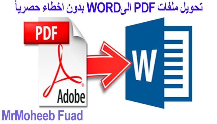 تحويل ملف pdf الى word باللغة العربية مجانا